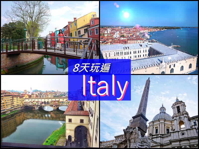 8天玩遍義大利自助行程大公.png
