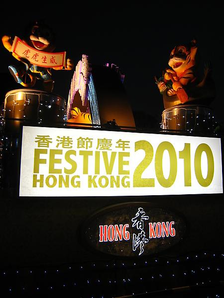今年有配合香港旅遊方面的宣傳