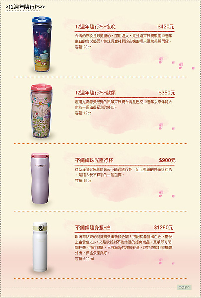 products_12st_tumbler0303.jpg