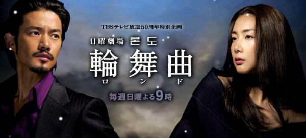 TBS50周年特別大戲