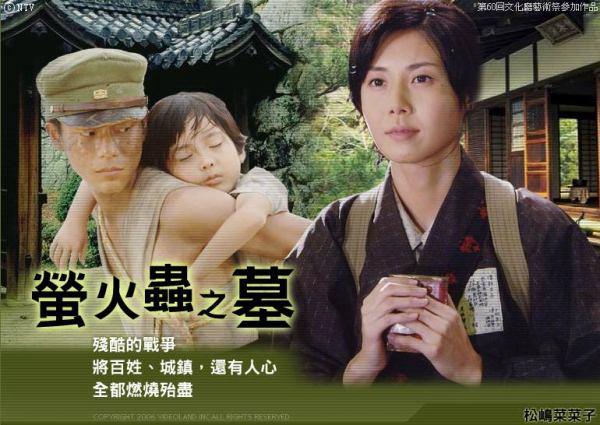 緯來日本台:螢火蟲之墓