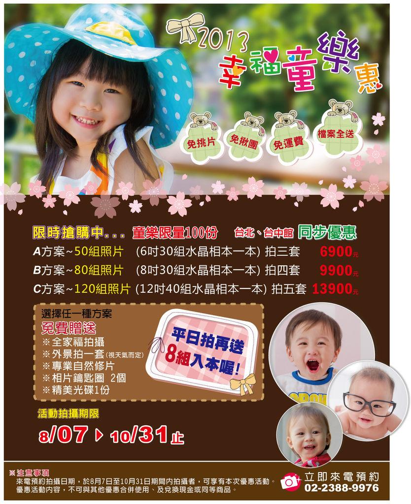 2013-08活動DM.jpg