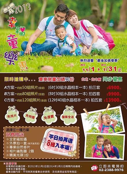 2013-11活動DM