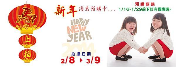 2014.02新年優惠-FB.jpg