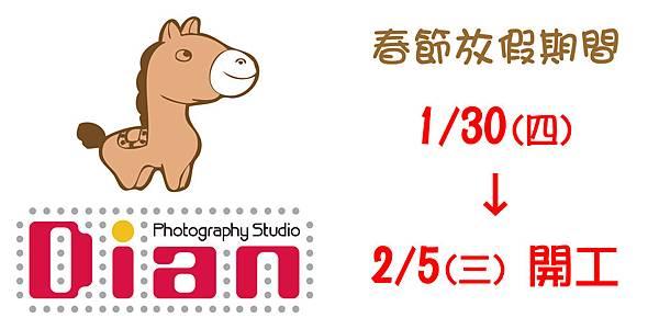 2014春節放假通知.jpg