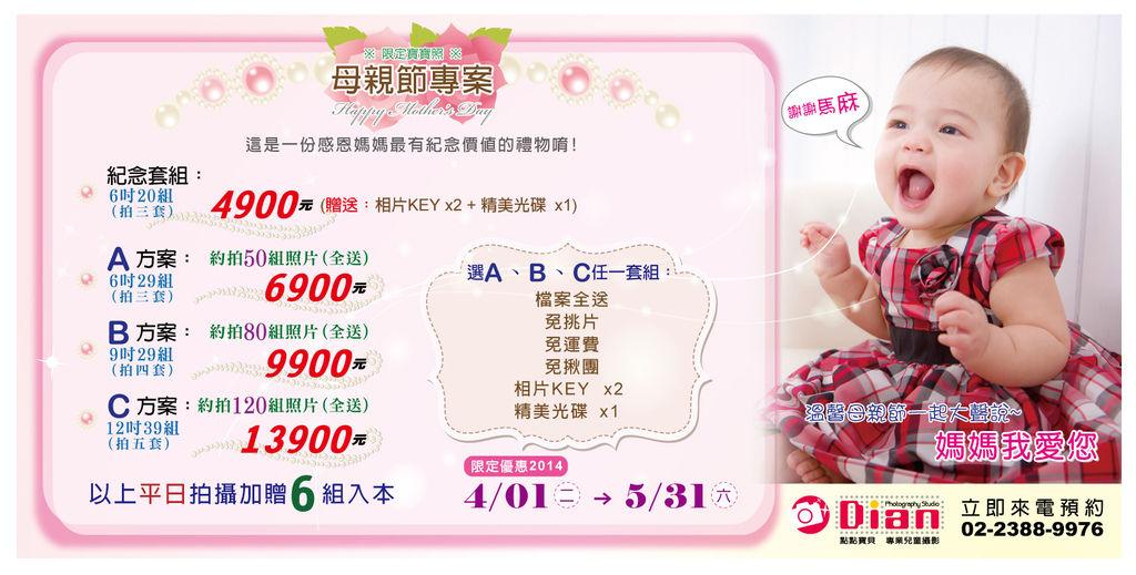 2014-04活動DM.jpg