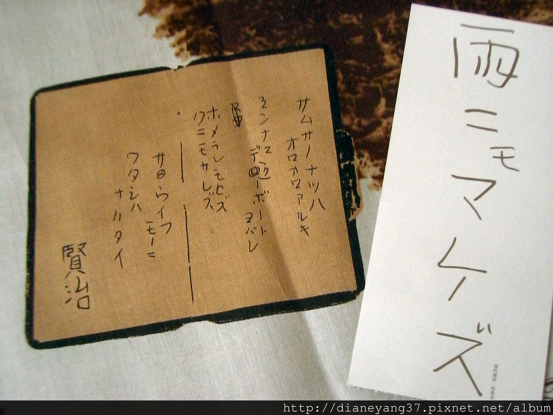 宮澤賢治「不要輸給雨」