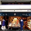 KUNOYA, 創立於西元1836年的日式和裝小物老店。.JPG