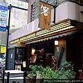 銀座的筷子專賣店「夏野」… (1).JPG