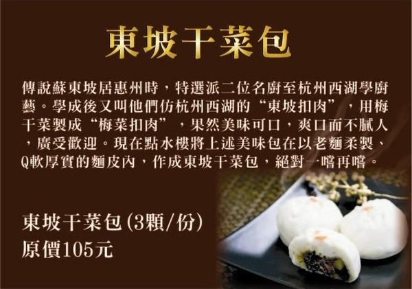 東坡干菜包.jpg