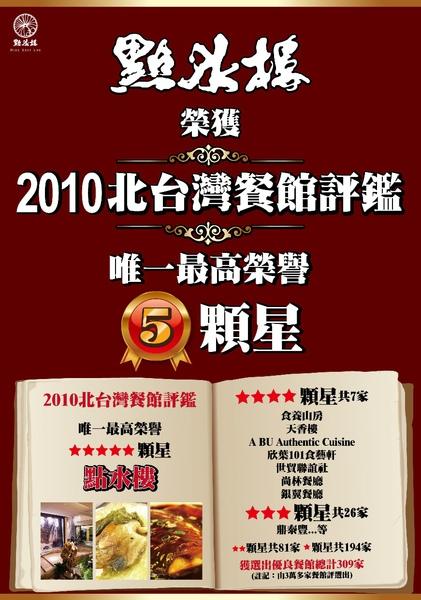 2010餐館評鑑A3-out.jpg
