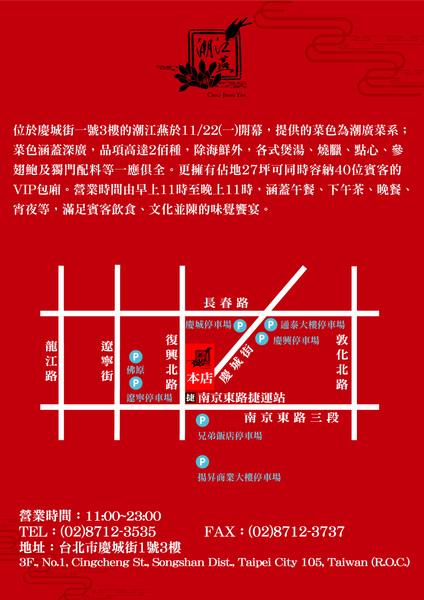 潮江燕地圖b-1.jpg