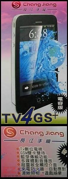 06TV4GS+2