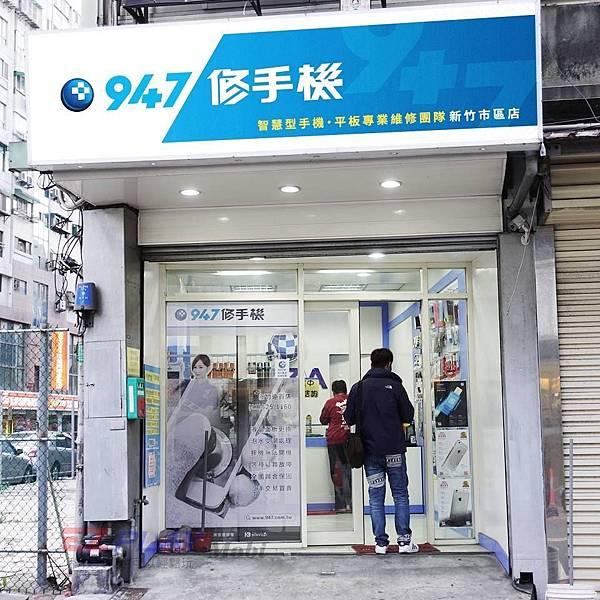 947修手機新竹市區門市.jpg
