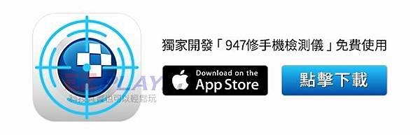 0619_947修手機_EZplay_w848x521px_內文底連結圖 - 複製 (2).jpg