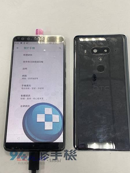 HTC-U12面板維修-4.jpg
