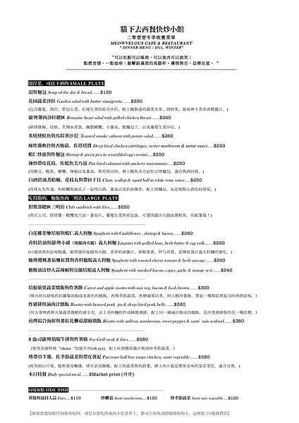 貓下去西餐快炒小館冬季菜單.jpg