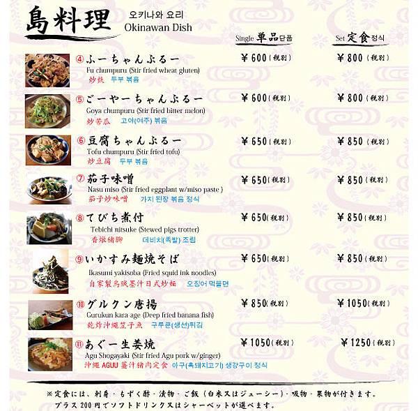 food-menu2