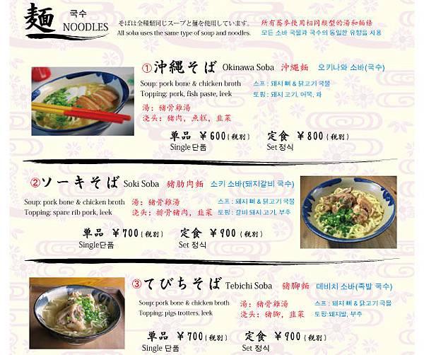 food-menu1