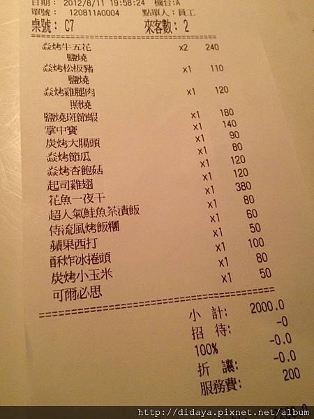 胡同 侍 串燒夜食