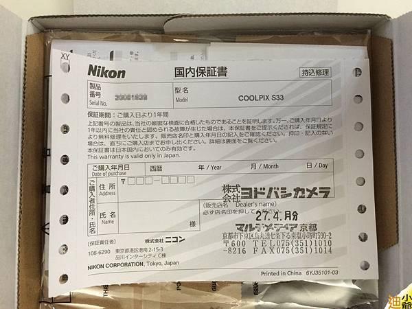 Nikon Coolpix S33 開箱-2