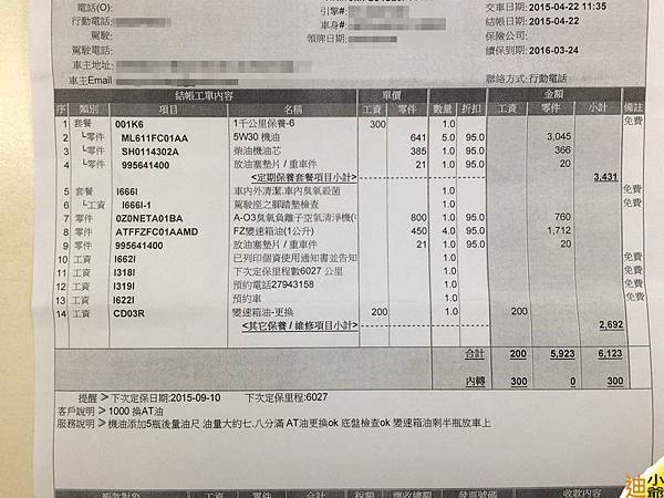mazda6 1000公里定保-15