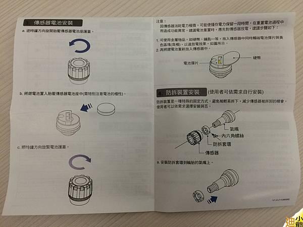 Mio mivue 6系列 TPMS胎壓偵測器配件-6