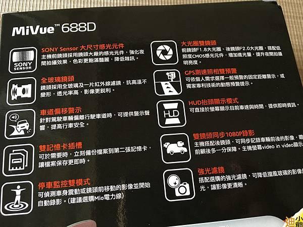 Mio Mivue 688D 前後雙鏡頭 行車紀錄器開箱-3
