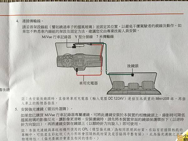 Mio Mivue 688D 前後雙鏡頭 行車紀錄器開箱-16