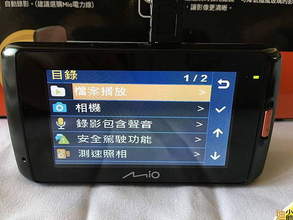 Mio Mivue 688D 前後雙鏡頭 行車紀錄器開箱-22