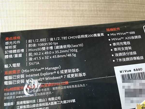 Mio Mivue 688D 前後雙鏡頭 行車紀錄器開箱-2