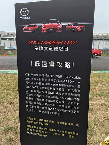 2015 Mazda Day 車主日 @ 大鵬灣-25