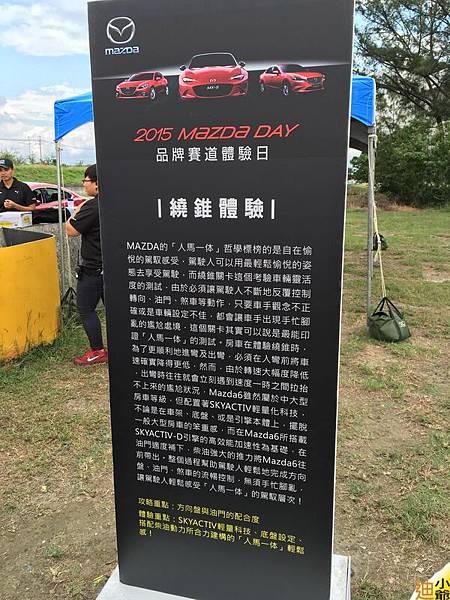 2015 Mazda Day 車主日 @ 大鵬灣-41
