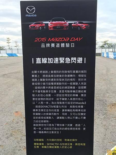 2015 Mazda Day 車主日 @ 大鵬灣-40