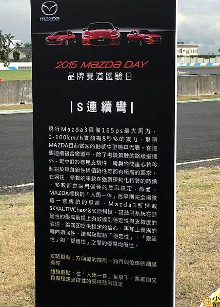 2015 Mazda Day 車主日 @ 大鵬灣-29