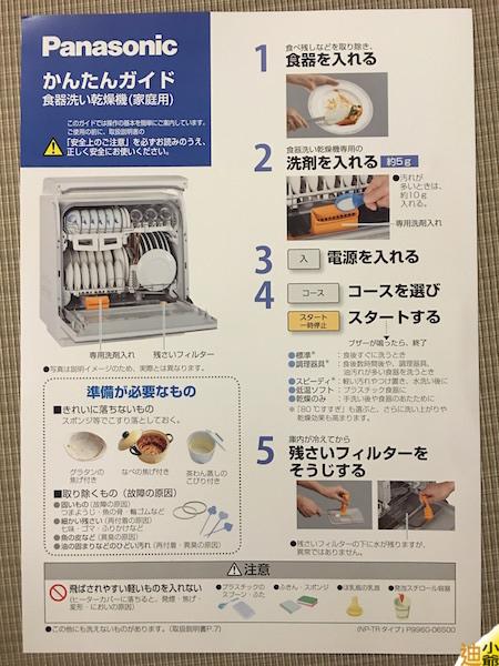 Panasonic NP-TR8-H 洗碗機-015