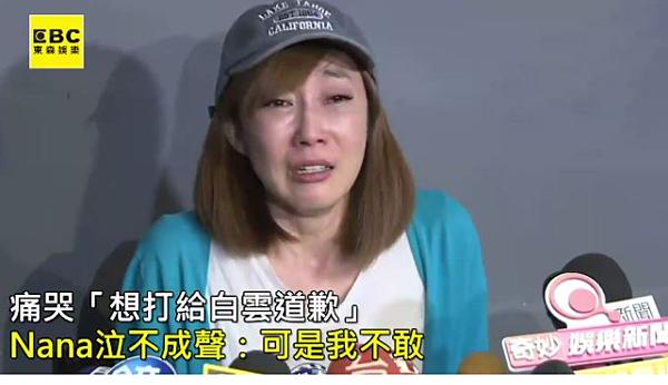 被罵「胸小智商低」!Nana失控爆哭 10分鐘記者會講啥「聽攏唔」白雲道歉|天下現金網|天下運動網