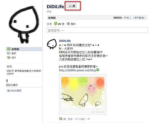 DiDiLife粉絲團.jpg