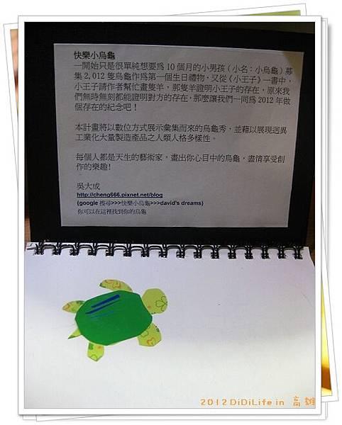 高雄小樹的家快樂小烏龜.jpg