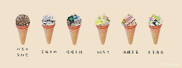 六款冰淇淋