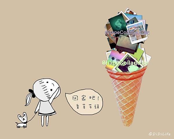 拿著冰淇淋