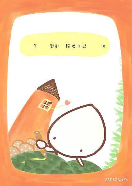 輔導日誌封面