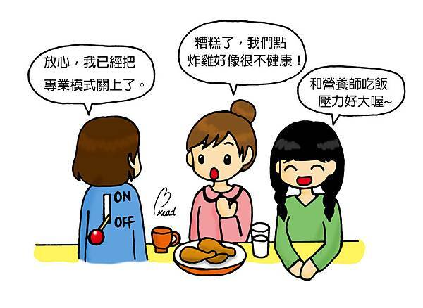請不要不和你的營養師朋友吃飯