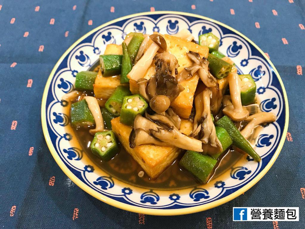 雙菇秋葵燴豆腐.jpg