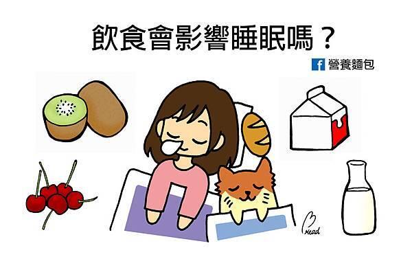 food and sleep.jpg