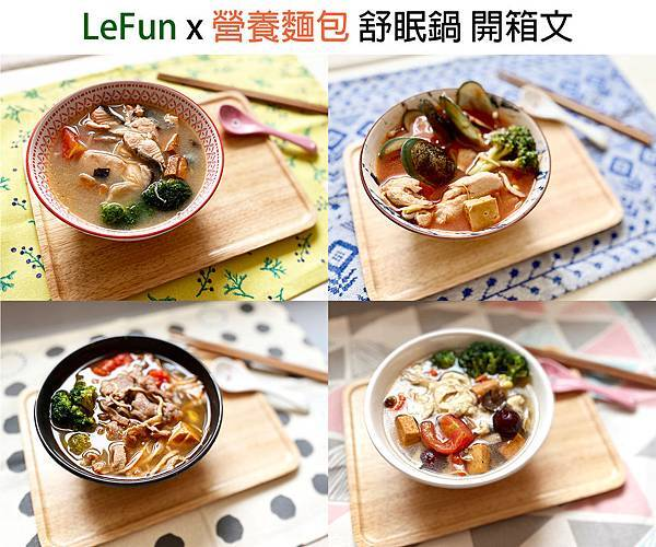 LeFunx營養麵包 聯名鍋物 封面照片.jpg