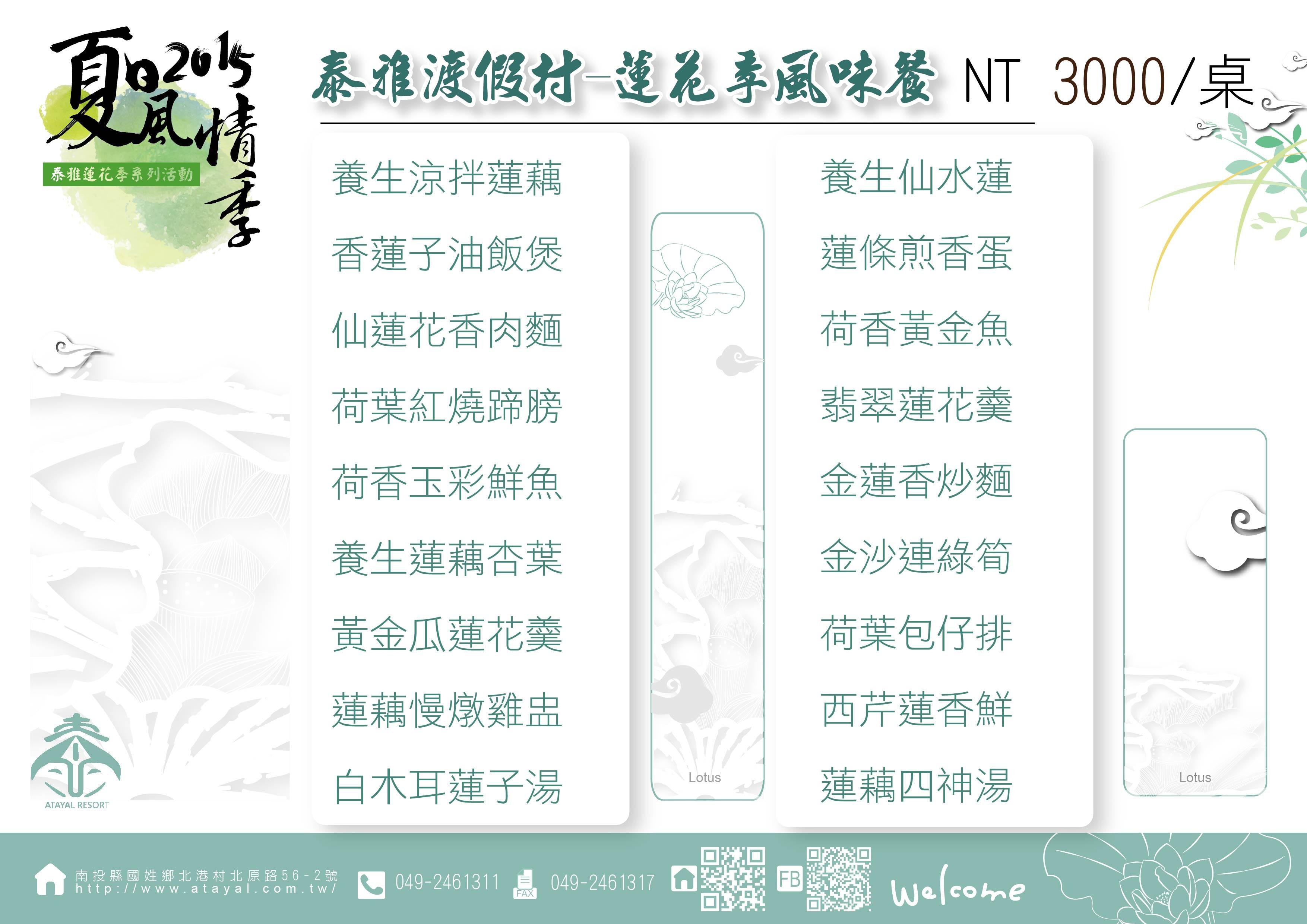 RGB2015-6-5泰雅蓮花季  蓮花餐 菜單 原檔-01-01.jpg