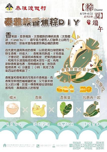 rgb2015-5-25端午節香蕉粽說明牌 厡檔-01.jpg