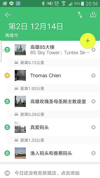 Screenshot_2015-12-13-20-56-30.png