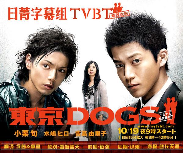 东京DOGS.jpg
